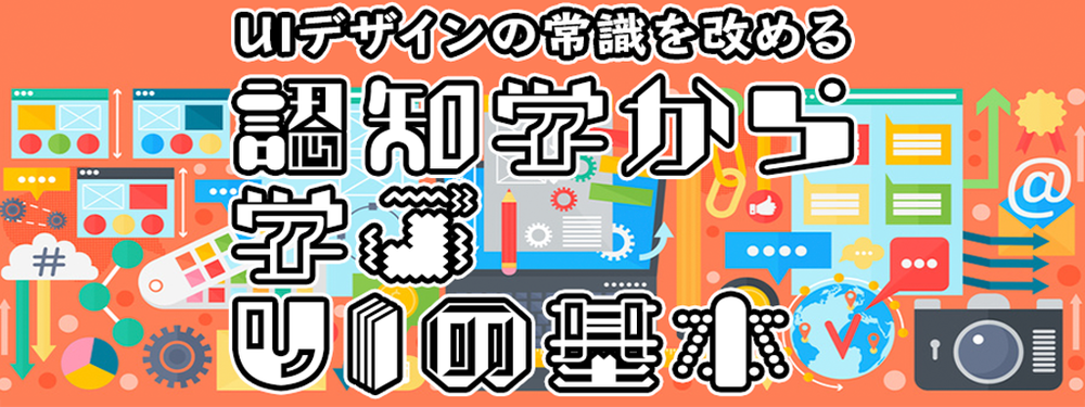 満席【東京12月開催】02:UIデザインの常識を改める「認知学から学ぶUIの基本」