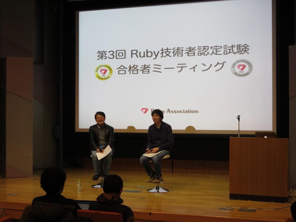 Ruby技術者認定試験合格者ミーティング with まつもとゆきひろ