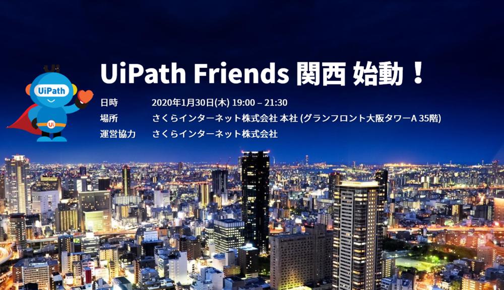 【第1回】UiPath Friends 関西 ~2020のUiPath Friendsは大阪から熱く始まる!~