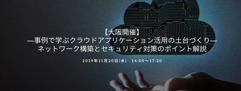 【大阪開催】―事例で学ぶクラウドアプリケーション活用の土台づくり― ネットワーク構築とセキュリティ対策のポイント解説