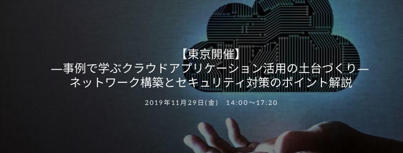 【東京開催】―事例で学ぶクラウドアプリケーション活用の土台づくり― ネットワーク構築とセキュリティ対策のポイント解説