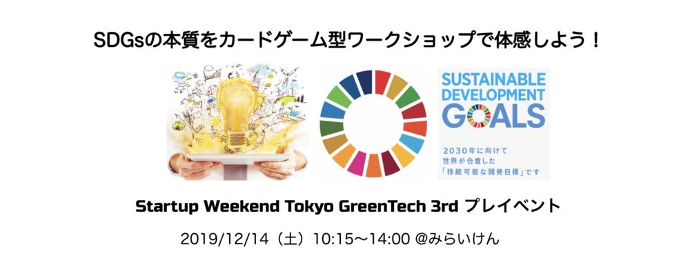 SDGsの本質をカードゲーム型ワークショップで体感しよう! 〜SW Tokyo GreenTech 3rd プレイベント〜