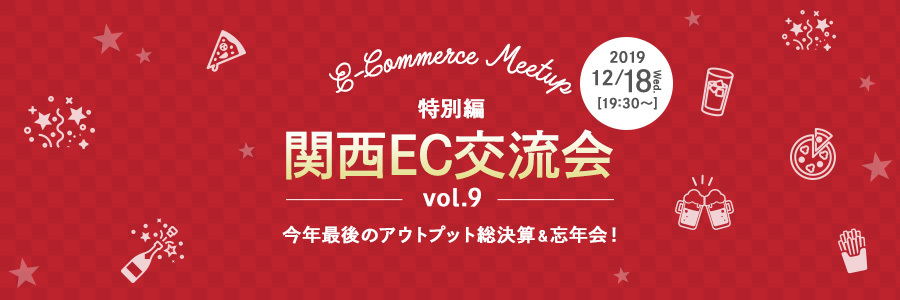 関西EC交流会特別編vol.9 今年最後のアウトプット総決算&忘年会!