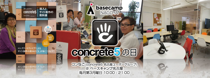 100729 normal 1574138297 concrete5ngo concrete5day