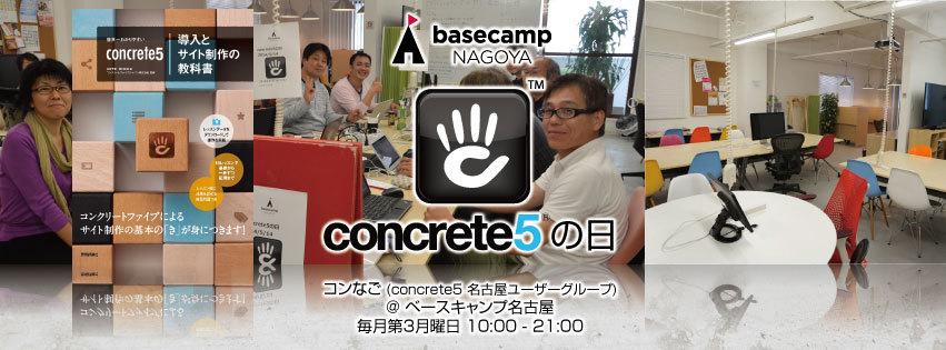 第55回 concrete5 の日 (実は参加できます。詳細を御覧ください)