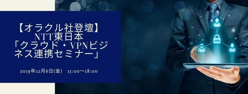 【オラクル社登壇】NTT東日本「クラウド・VPNビジネス連携セミナー」