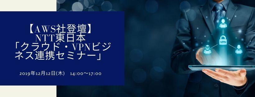 【AWS社登壇】NTT東日本「クラウド・VPNビジネス連携セミナー」
