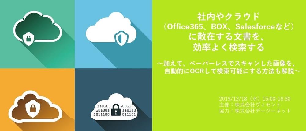 社内やクラウド(Office365、BOX、Salesforceなど)に散在する文書を、効率よく検索 ~加えて、ペーパーレスでスキャンした画像を、自動的にOCRして検索可能にする方法も解説~