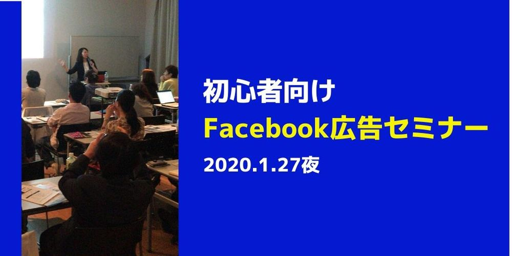 100900 normal 1574652283 facebook%e5%ba%83%e5%91%8a%e3%82%bb%e3%83%9f%e3%83%8a%e3%83%bc