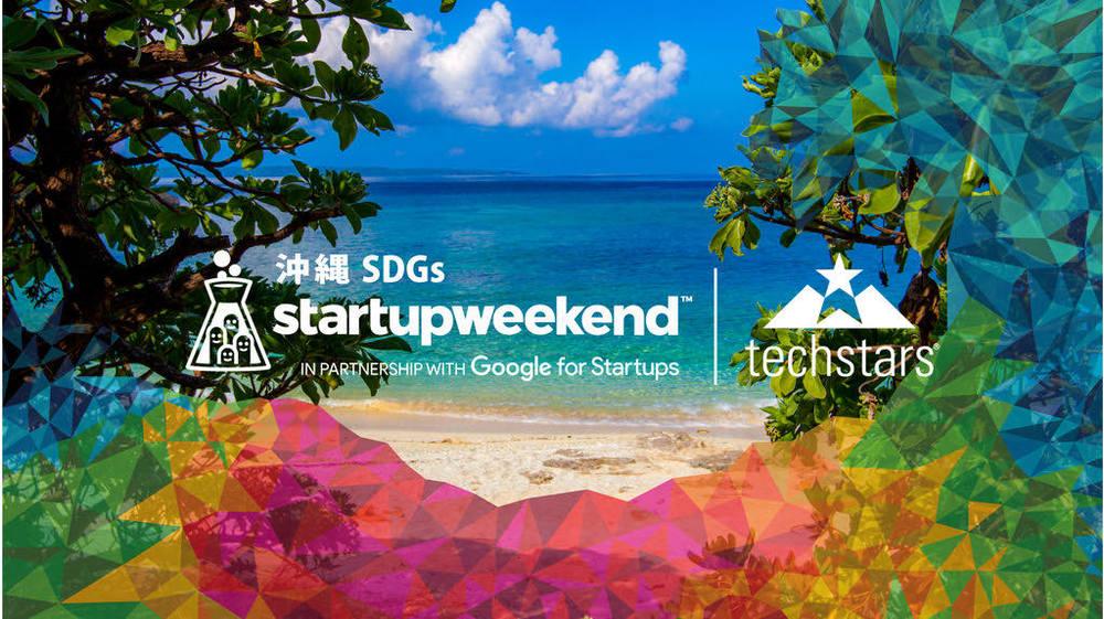【増枠】Startup Weekend Okinawa Vol.10