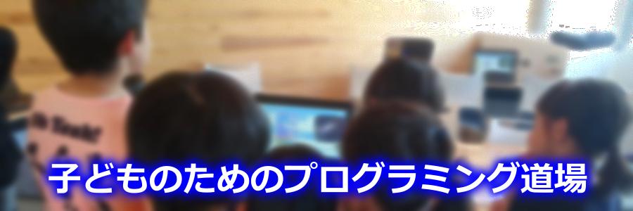 【プログラミング道場】第4回 プログラミング教育元年