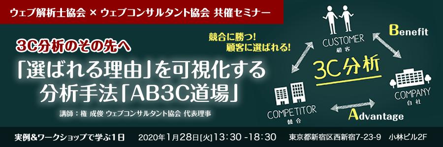 【1/28東京開催】「選ばれる理由」を可視化する分析手法「AB3C道場」のアイキャッチ画像