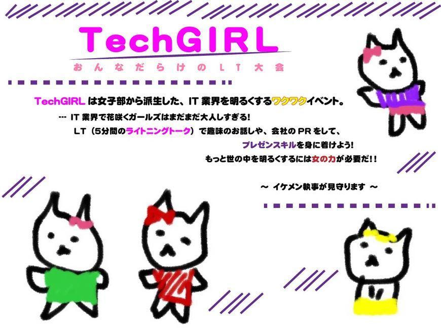10146 normal 1398397133 techgirls %e3%83%90%e3%83%8a%e3%83%bc