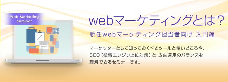 最大8名の少人数制 webマーケティングとは?新任webマーケティング担当者向け 入門編
