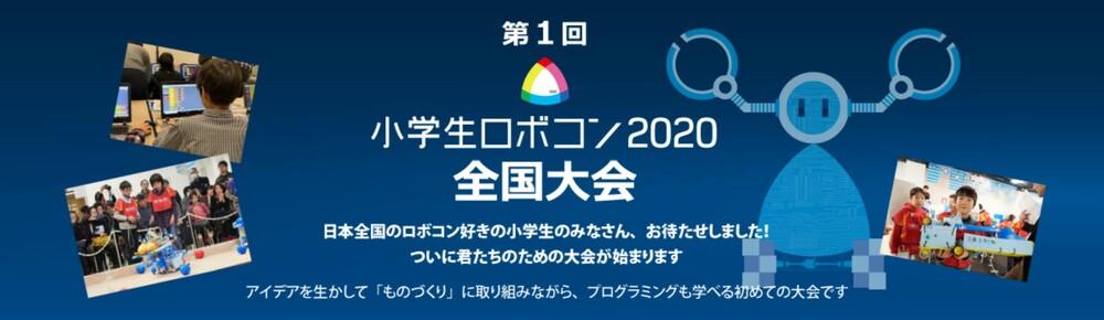 ユカイ工学×ハック【小4~小6】NHK小学生ロボコン2020全国大会に挑戦しようワークショップ