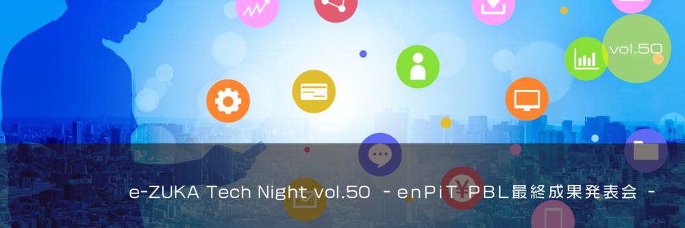 e-ZUKA Tech Night vol.50 〜enPiT PBL最終成果発表会〜
