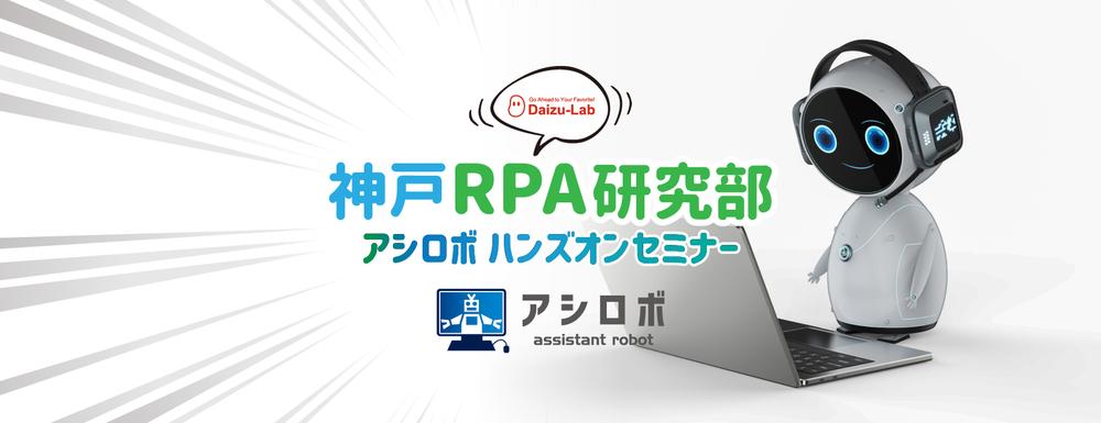 12/16 第1回 神戸RPA研究部:中小企業向けRPA アシロボ体験イベント