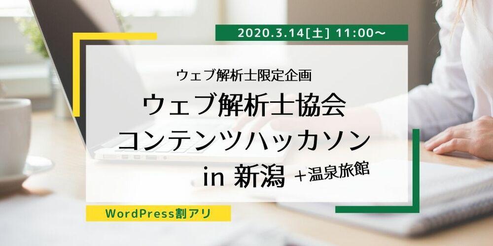 【中止】ウェブ解析士協会コンテンツハッカソン(通称:ワッカソン)in 新潟