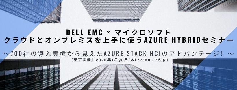 【東京開催】クラウドとオンプレミスを上手に使うAzure Hybridセミナー ~700社の導入実績から見えたAzure Stack HCIのアドバンテージ!~