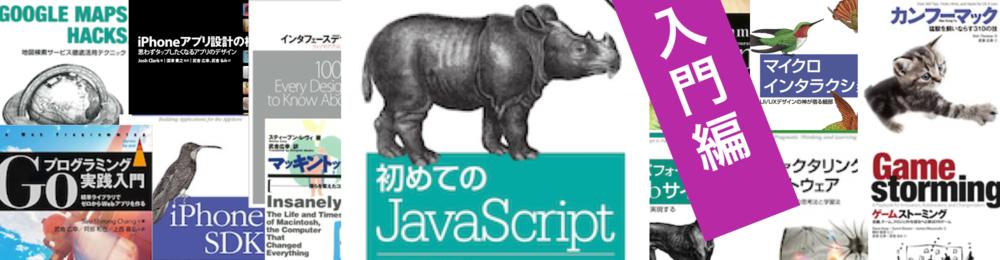 JavaScriptで学ぶ プログラミング入門丸一日コース 3月14日(土) @Doorkeeper