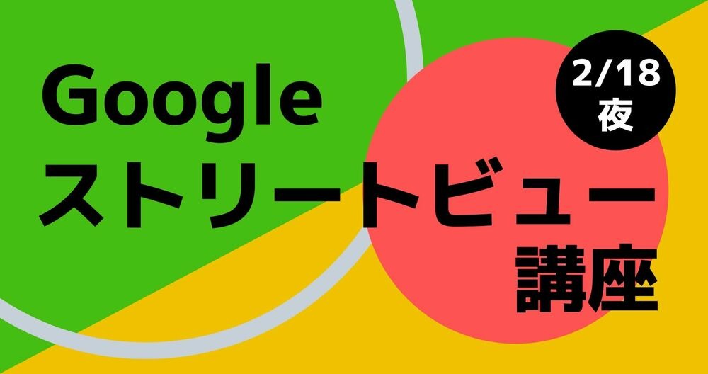 Googleストリートビュー講座【豊橋2/18(火)夜】~スマホ使って簡単に自分のお店のストリートビュー撮影&UP&連結~