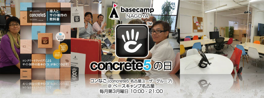 102350 normal 1578295300 concrete5ngo concrete5day