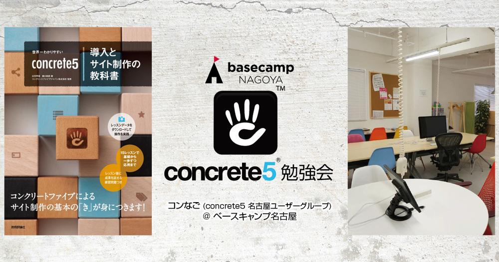 第92回 concrete5 名古屋ユーザーグループ勉強会「新年よろず相談会」