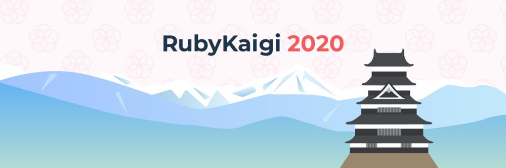 RubyKaigi 2020