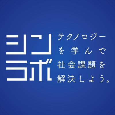 シンギュラリティ・ラボ Meetup ~テクノロジーで社会課題を解決しよう~(2月13日)