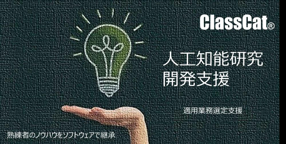 【2020年03月18日:名古屋開催】人工知能やデータ分析テクノロジーを戦略的にビジネスに取り込むには? Vol.73