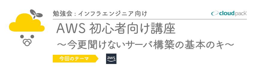 雲勉:大阪【勉強会:インフラエンジニア向け】AWS初心者向け講座 〜今更聞けないサーバ構築の基本のキ〜