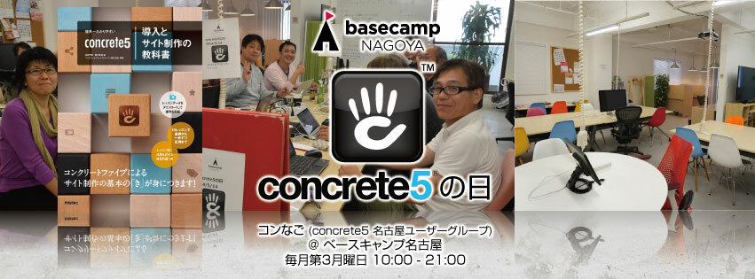 第57回 concrete5 の日 (実は参加できます。詳細を御覧ください)