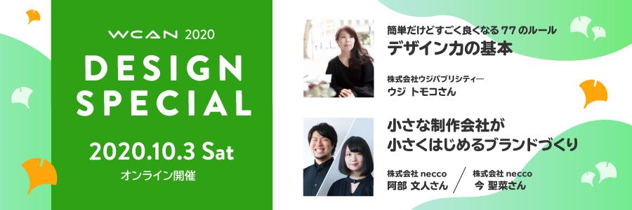 WCAN 2020 Design Special 〜デザイン力の基本とブランドづくりの一歩〜