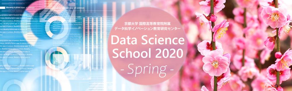 [中止] データサイエンススクール 44