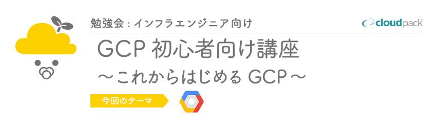 ※開催延期※ 雲勉:大阪【勉強会:インフラエンジニア向け】GCP初心者向け講座 〜これからはじめるGCP〜