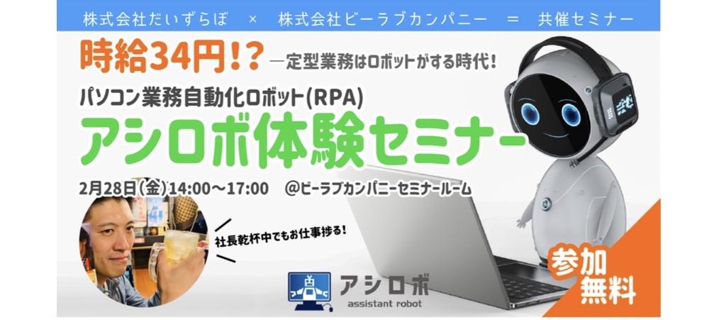【ゲストセミナー】中小企業向けパソコン業務自動化ロボット(RPA)【アシロボ体験セミナー】