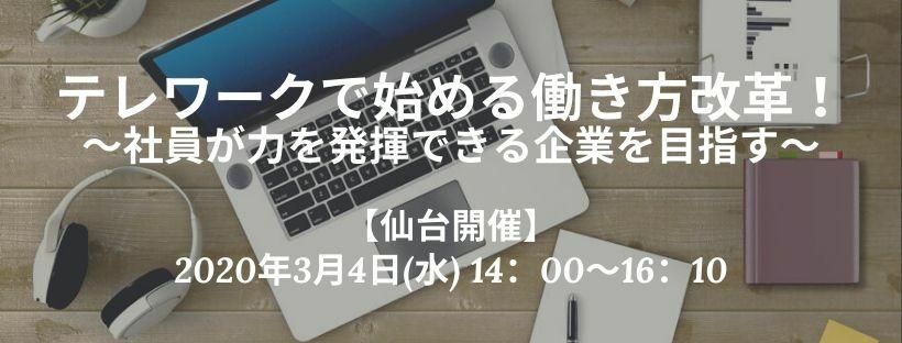 【仙台開催】テレワークで始める働き方改革! ~社員が力を発揮できる企業を目指す~