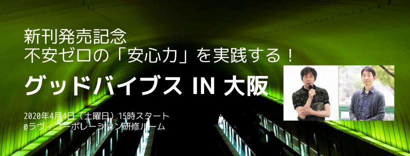 第4回 グッドバイブス in 大阪「不安ゼロの安心力を実践する!」