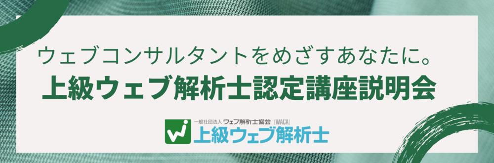 【4月11日(土)開催】ウェブコンサルタントをめざすあなたに。上級ウェブ解析士認定講座説明会