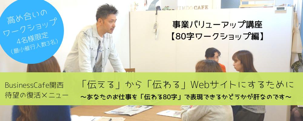 【事業バリューアップ講座 ワークショップ編】~あなたのお仕事を伝わる80字で表現できますか~ [大阪]