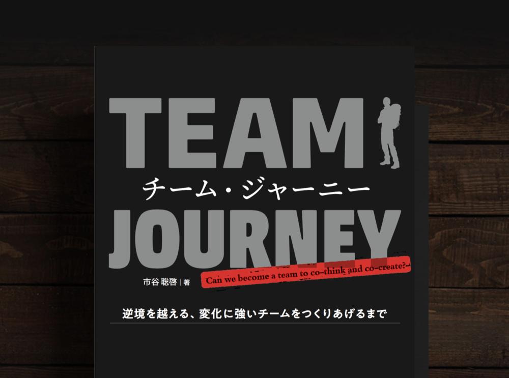 チーム・ジャーニー 著者による本読みの会 第03話「少しずつチームになる」
