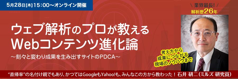 【5/28オンライン開催】ウェブ解析のプロが教えるWebコンテンツ進化論 〜刻々と変わり成果を生み出すサイトのPDCA〜のアイキャッチ画像