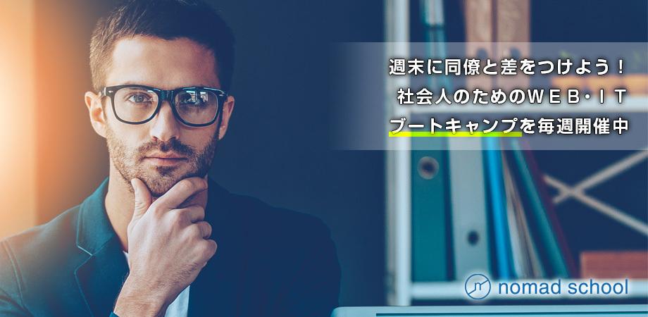 【オンライン講座】0から1になるためのWEBディレクション入門ブートキャンプ☆