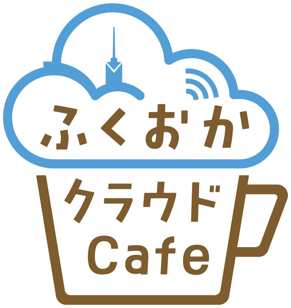 第13回 ふくおかクラウドCafe〜弊社のセールスフォース環境お見せします!〜
