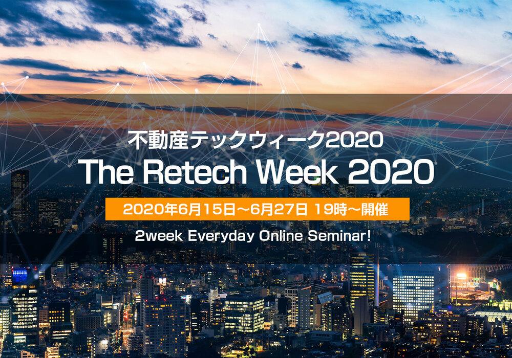 【6月15日〜27日】The Retech Week 2020 業界最大級ウェビナー開催!