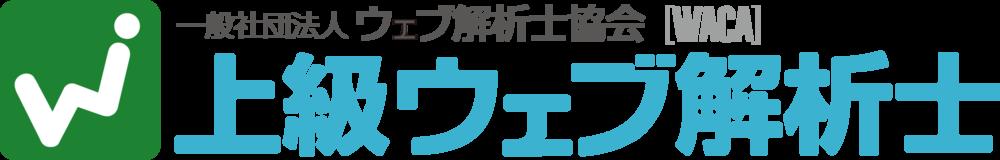 【研究会】6/17(水) 上級ウェブ解析士カリキュラム委員会(SWAC研究会)のアイキャッチ画像