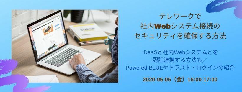 テレワークで社内Webシステム接続のセキュリティを確保する方法 IDaaSと社内Webシステムとを認証連携する方法も/Powered BLUEやトラスト・ログインの紹介