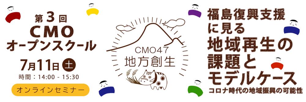 """CMO"" オープンスクール(第3回)福島復興支援に見る地域再生の課題とモデルケース|with コロナ時代の地域振興の可能性のアイキャッチ画像"