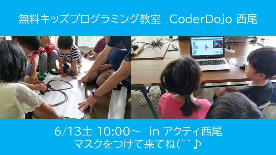 6月度 CoderDojo Nishio(こーだーどうじょうにしお)
