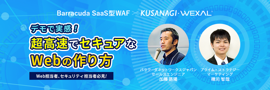 デモで実感!超高速でセキュアなWebの作り方を学べるBarracuda SaaS型WAF ×KUSANAGI・WEXAL 限定セミナー【無料】